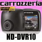 ショッピングドライブレコーダー CARROZZERIA パイオニア ドライブレコーダーユニット ND-DVR10 フルHD 車載カメラ 駐車監視 セキュリティ