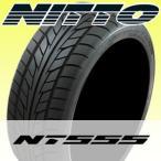 NITTO (ニットー) NT555 245/35R20 95W (245/35ZR20) サマータイヤ