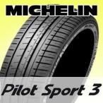 【在庫あり】【国内正規品】 MICHELIN(ミシュラン) PILOT SPORT 3 225/50R16 92W (225/50ZR16) サマータイヤ パイロットスポーツスリー