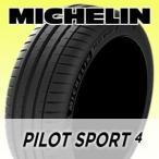 【在庫あり・数量限定特価】【国内正規品】 MICHELIN(ミシュラン) PILOT SPORT 4 255/35R18 94Y XL サマータイヤ パイロットスポーツフォー