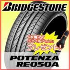 BRIDGESTONE (ブリヂストン) POTENZA RE050A 225/45R17 91W RFT ★ サマータイヤ ポテンザ ランフラットタイヤ BMW承認