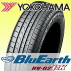 【期間限定特価】YOKOHAMA (ヨコハマ) BluEarth RV-02 CK 165/55R15 75V サマータイヤ アールブイ ゼロツー