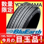 YOKOHAMA (ヨコハマ) BluEarth RV-02 195/60R16 89H サマータイヤ アールブイ ゼロツー