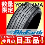*2017年製*【在庫あり・数量限定特価】 YOKOHAMA (ヨコハマ) BluEarth RV-02 215/60R17 96H サマータイヤ アールブイ ゼロツー