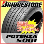 BRIDGESTONE (ブリヂストン) POTENZA S001 205/55R16 91W RFT サマータイヤ ポテンザ ランフラットタイヤ