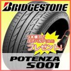 BRIDGESTONE (ブリヂストン) POTENZA S001 225/45R18 91Y RFT ★ サマータイヤ ポテンザ BMW承認 ランフラットタイヤ