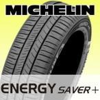 【国内正規品】 MICHELIN (ミシュラン) ENERGY SAVER + 185/55R15 82H サマータイヤ エナジーセイバープラス