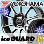 ■スタッドレスタイヤ■サイズ:155/65R14 YOKOHAMA iceGUARD 6 IG60 ■ホイール■サイズ:14×4.5J 4H A-TECH SCHNEIDER StaG