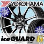■スタッドレスタイヤ■サイズ:205/60R16 YOKOHAMA iceGUARD 6 IG60 ■ホイール■サイズ:16×6.5J 5H A-TECH SCHNEIDER StaG