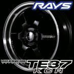 【在庫あり・即納可】 RAYS VOLK RACING TE37 KCR 16inch 5.5J PCD:100 穴数:4H カラー: KF レイズ ボルクレーシング