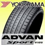 【国内正規品】YOKOHAMA (ヨコハマ) ADVAN SPORT V105S 225/45R18 95Y XL (225/45ZR18) サマータイヤ アドバンスポーツ ブイ・イチマルゴ