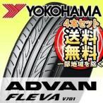 【国内正規品】【4本セット】YOKOHAMA (ヨコハマ) ADVAN FLEVA V701 225/45R18 95W サマータイヤ アドバン・フレバ