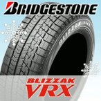 BRIDGESTONE (ブリヂストン) BLIZZAK VRX 175/65R15 84Q スタッドレスタイヤ ブリザック ブイアールエックス