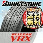 【2017年製・在庫あり即納】【4本セット】BRIDGESTONE (ブリヂストン) BLIZZAK VRX 185/60R15 84Q スタッドレスタイヤ ブリザック ブイアールエックス