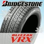 *2017年製* BRIDGESTONE (ブリヂストン) BLIZZAK VRX 215/65R16 98Q スタッドレスタイヤ ブリザック ブイアールエックス