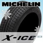 【数量限定・在庫処分特価】 【国内正規品】 MICHELIN (ミシュラン) X-ICE XI3 225/45R17  スタッドレスタイヤ エックスアイスリー