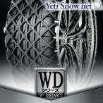 Yeti Snow net 品番:0254WD WDシリーズ 155/70R13 ルノー トゥインゴ イージー 型式:E-06D7F イエティ スノーネット タイヤチェーン