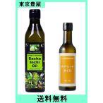 オメガ3脂肪酸 補給オイル2種セット(チアシードオイル180g, サチャインチオイル 270g)