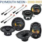 ショッピングPackage プリマス ネオン 2000-2001 ファクトリー スピーカー リプレイスメント Harmony Upgrade Package N(海外取寄せ品)