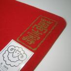 茶道具/毛せん 萬寿毛氈(まんじゅもうせん) 赤/紺