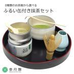 抹茶セット 6種類のお茶碗から選べるふるい缶付き抹茶セット