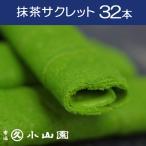 抹茶スイーツ 丸久小山園 抹茶サクレット 32本入り 抹茶 菓子 クッキー 無料ラッピング対応