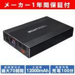 ドライブレコーダー 駐車監視 補助 バッテリー MIGHTYCELL EN12000 iKeep