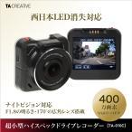 TA-Creative 広角 170°400万画素 WQHD 1440P 超小型 西日本LED消失対応 ドライブレコーダー 常時録画 Gセンサー 駐車モード ナイトビジョン TA-010C