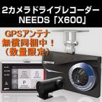 ショッピングドライブレコーダー NEEDS X600 ドライブレコーダー GPS/駐車監視モード機能付き 3.5インチタッチLCD・2カメラ(前方・後方カメラHD+HD / 1280*720)