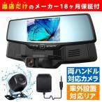 ドライブレコーダー 前後 ドラレコ ルームミラー型 GPS機能搭載 前後カメラ 16G Micro SDカード付属 暗視カメラ ミラーモニター リアカメラ YOKOO YO-550