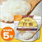 6袋セット尾西のごはんシリーズ「白飯」非常食・アルファ米