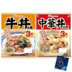 日本ハム レトルト どんぶり 2種類 12食 ( 牛丼 中華丼 ) 小袋鰹ふりかけ1袋 セット