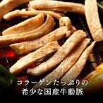 肉のあおやま コラーゲンたっぷり!国産味付き牛動脈(タケノコ)250g(焼肉 肉 焼き肉 バーベキュー BBQ バーベキューセット)