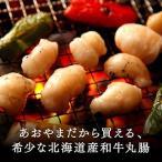 肉のあおやま 超レア! 北海道産 和牛丸腸 500g(ホルモン 焼肉 肉 焼き肉 バーベキュー BBQ バーベキューセット)