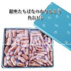 銀座たちばなのかりんとう 角缶1号 東京かりんとう御三家 ホワイトデー ギフト 手土産に最適
