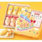 JR東日本30周年記念 「今だけ東京ばな奈」 8個入り クリスマス お土産 手土産 ギフトに最適 お菓子 お歳暮