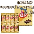 【8個】東京ばな奈 キットカットで「見ぃつけたっ」 (キットカット ミニ 東京ばな奈味) 8個入り バレンタインデー ホワイトデー お土産 ギフトに最適