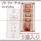【5個入り】ノワ・ドゥ・ブール フィナンシェ noix de beurre 5個入り クッキー 東京 スイーツ お土産 手土産