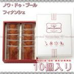 【10個入り】ノワ・ドゥ・ブール フィナンシェ noix de beurre 10個入り クッキー 東京 スイーツ お土産 手土産