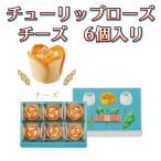 【6個入り】新規お取り扱い価格 東京チューリップローズ チーズ 6個入り 敬老の日 東京 スイーツ お土産 手土産 母の日 ギフト