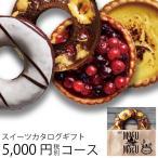スイーツカタログギフト すいーともぐもぐ カプチーノ 5000円(税別)コース (t0)   父の日 内祝い お祝い チョイスギフト