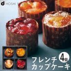 ホシフルーツ フレンチカップケーキ 4個 HFSC-4 (-90015-03-) (t3) | 内祝い 出産 結婚 お返し