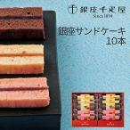 内祝い ギフト 銀座千疋屋 銀座サンドケーキ 10本 PGA-10 (96030-04)
