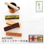 内祝い ギフト AKIYAMA スティックケーキ 10本 ASC-10 (96047-07)