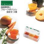 パティスリー ポタジエ 国産野菜とフルーツのジュレ詰合せ 3個 PJYFJ-3 (-99040-01-) (t3) | 内祝い 出産 結婚 お返し