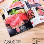 プレミアムチョイスカタログギフト 7800円(税別)コース (400-RY) (t0)   父の日 内祝い プレゼント お返し 大幅割引