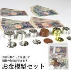 ナナミ お金模型セット