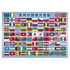 アポロ社 ピクチュアパズル 世界の国旗大図鑑