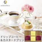 ホテルオークラ ドリップコーヒー&カスタードプリン OPC-B (-G1950-402-) | 内祝い 御祝