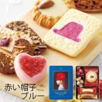バレンタイン 赤い帽子 クッキー詰め合わせ ブルー 16391 (-G1919-805-) (t0) | 内祝い お祝い 個包装 缶入り